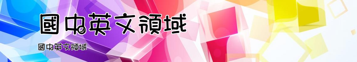 Web Title:國中英文領域