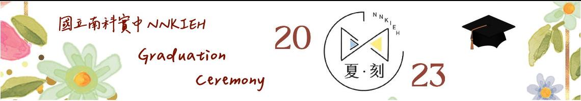 Web Title:南科實中畢業典禮資訊網站